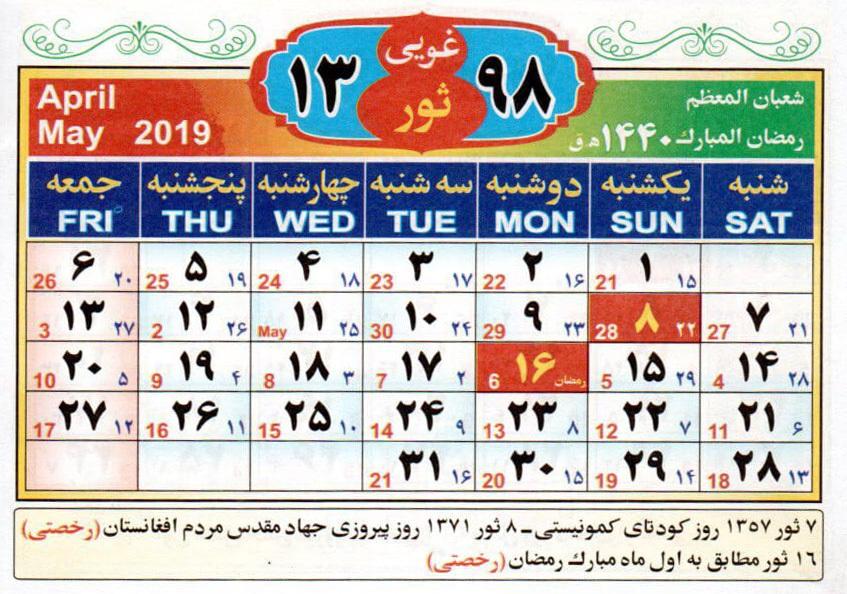 Iranischer Kalender